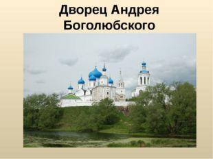 Дворец Андрея Боголюбского