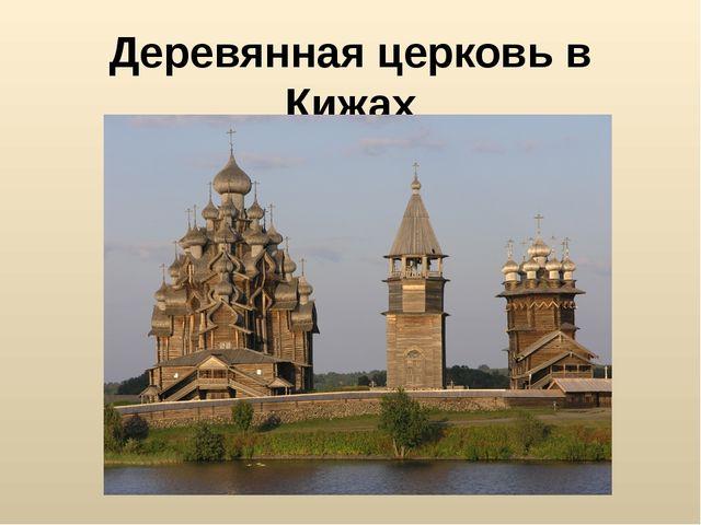 Деревянная церковь в Кижах
