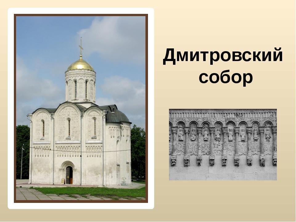 Дмитровский собор