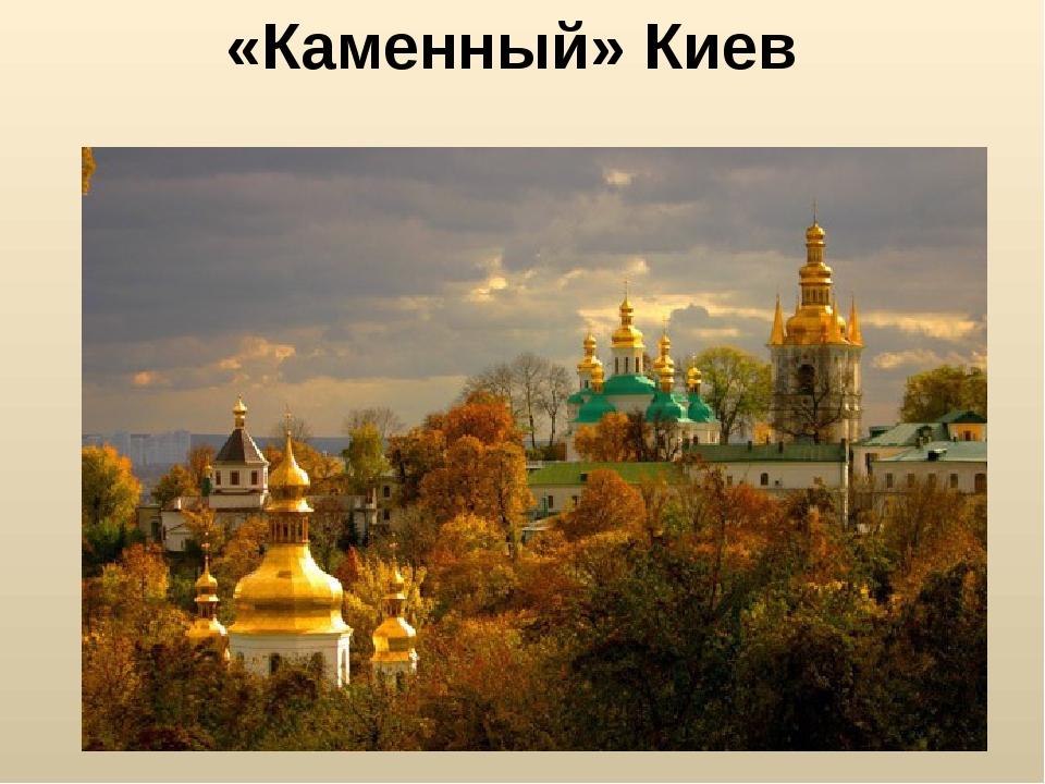 «Каменный» Киев
