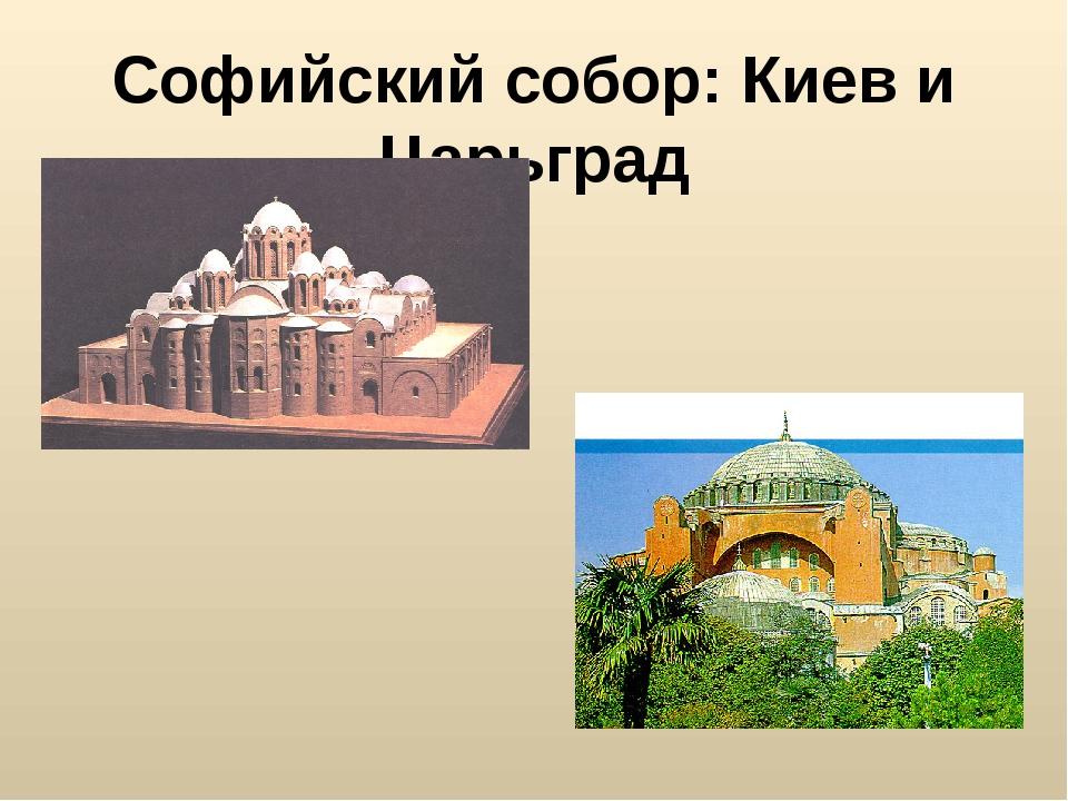Софийский собор: Киев и Царьград