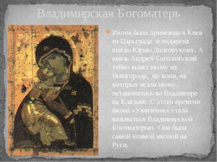 Владимирская Богоматерь Икона была привезена в Киев из Царьграда  и подарена