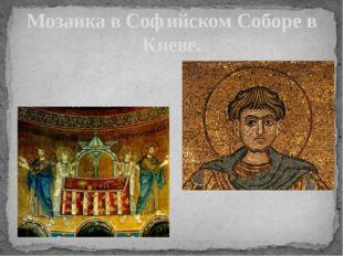 Мозаика в Софийском Соборе в Киеве.