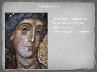 Мозаика Мозаика – картины из вдавленных в сырую штукатурку стекловидных каме