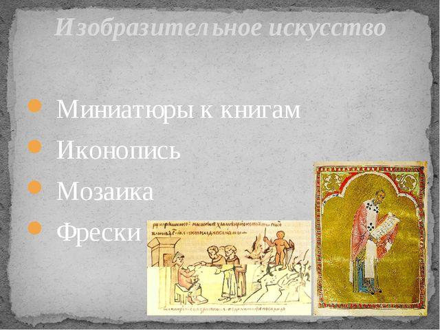Изобразительное искусство  Миниатюры к книгам  Иконопись  Мозаика  Фрески