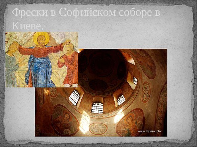 Фрески в Софийском соборе в Киеве.