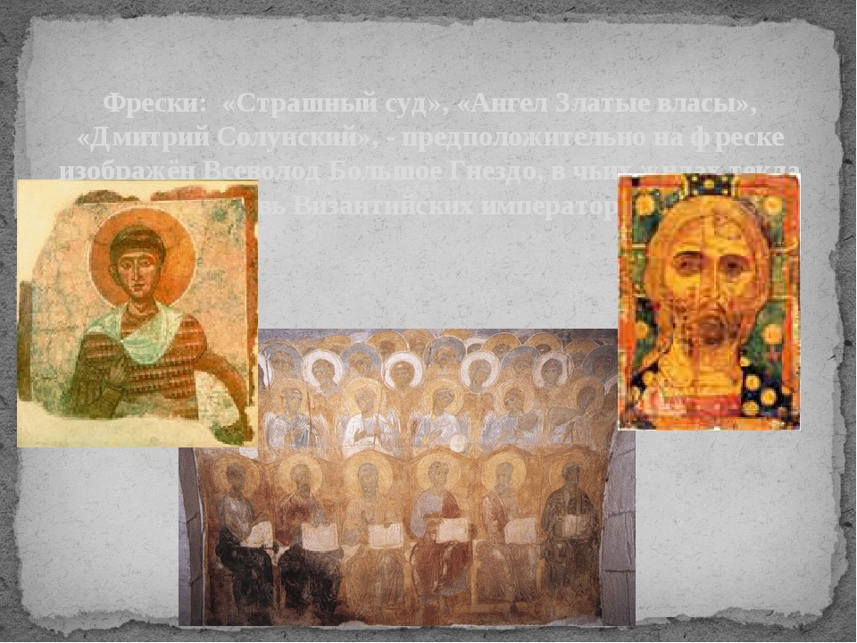 Фрески:  «Страшный суд», «Ангел Златые власы», «Дмитрий Солунский», - предпол...