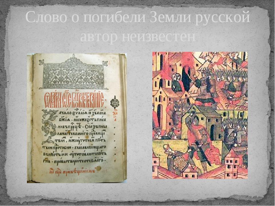 Слово о погибели Земли русской автор неизвестен