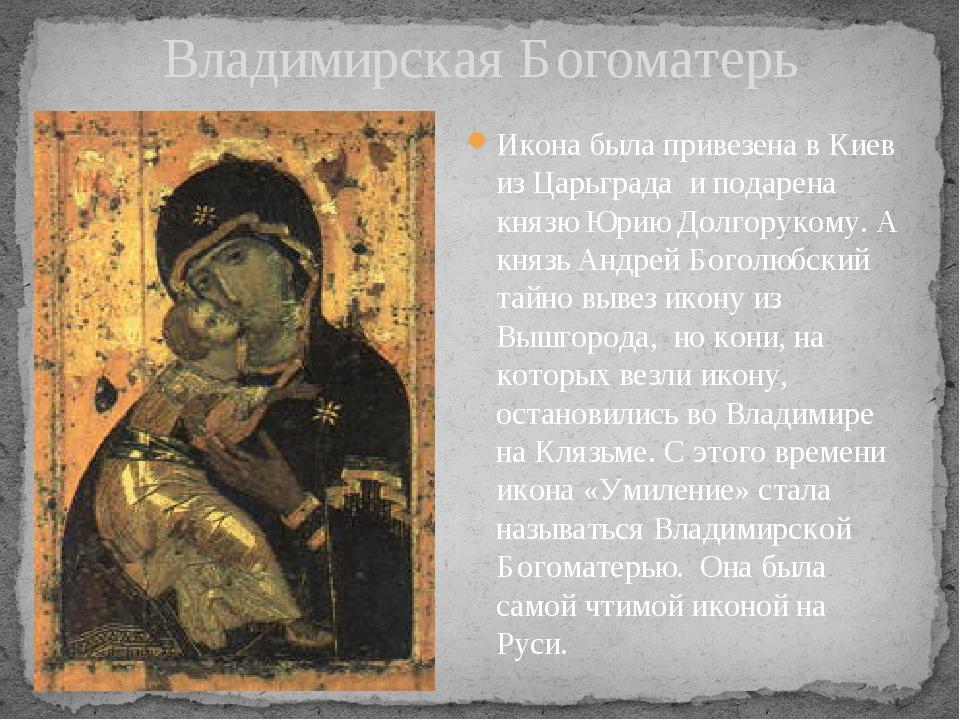 Владимирская Богоматерь Икона была привезена в Киев из Царьграда  и подарена...