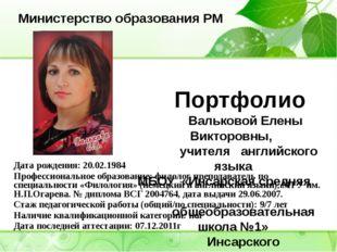 Портфолио Вальковой Елены Викторовны, учителя английского языка МБОУ «Инсарс