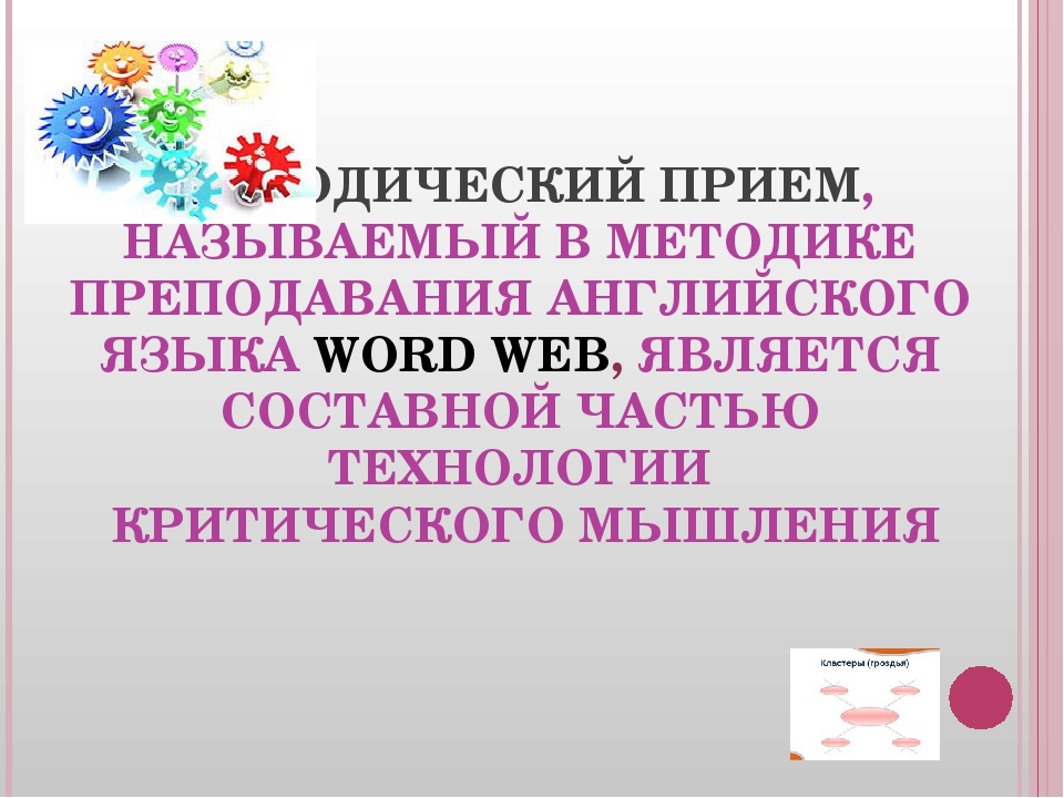 МЕТОДИЧЕСКИЙ ПРИЕМ, НАЗЫВАЕМЫЙ В МЕТОДИКЕ ПРЕПОДАВАНИЯ АНГЛИЙСКОГО ЯЗЫКА WOR...