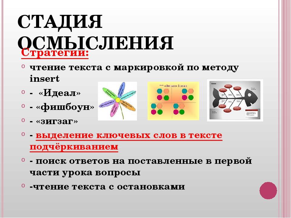 СТАДИЯ ОСМЫСЛЕНИЯ Стратегии: чтение текста с маркировкой по методу insert - «...