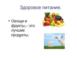 Здоровое питание. Овощи и фрукты,– это лучшие продукты.