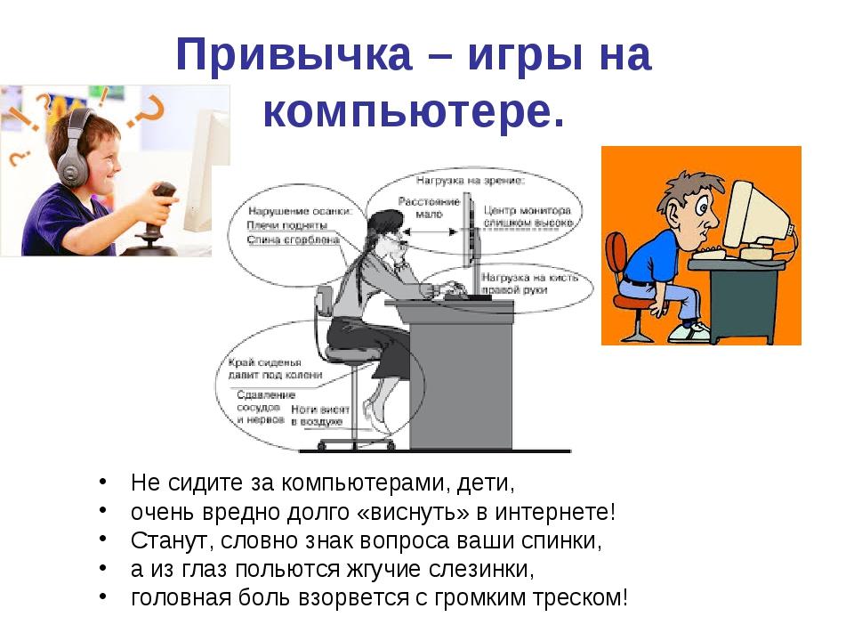 Привычка – игры на компьютере. Не сидите за компьютерами, дети, очень вредно...