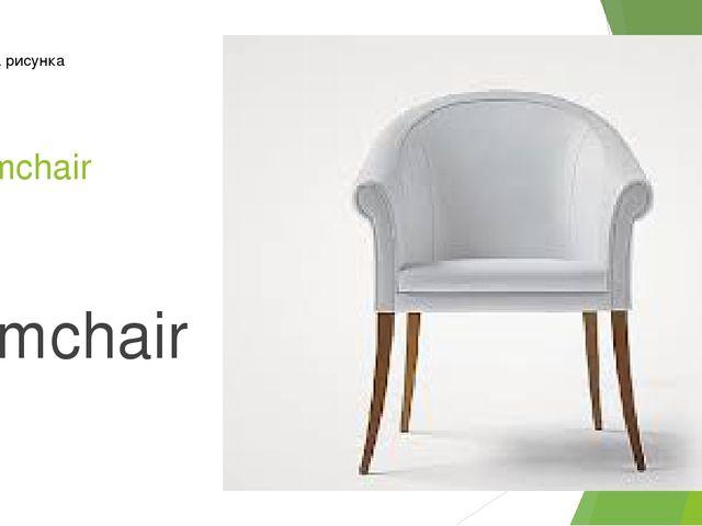armchair armchair