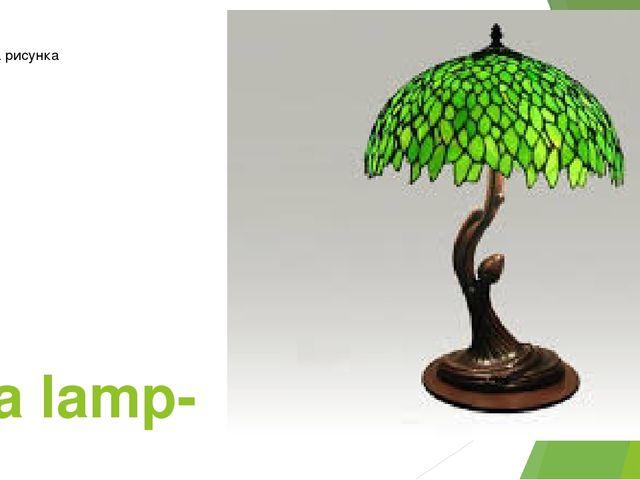 a lamp-