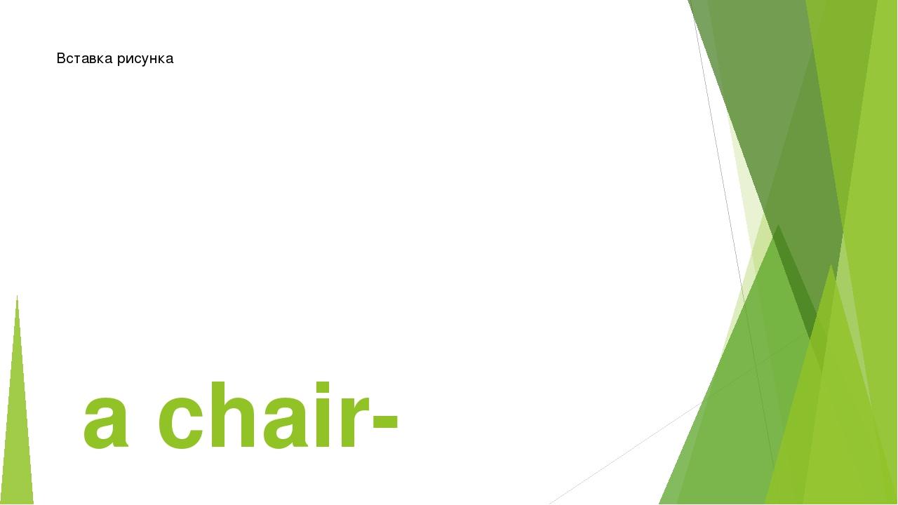 a chair-