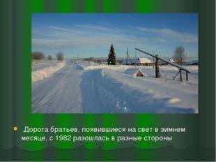 Дорога братьев, появившиеся на свет в зимнем месяце, с 1982 разошлась в разн