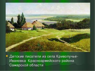 Детские писатели из села Криволучье-Ивановка Красноармейского района Самарско