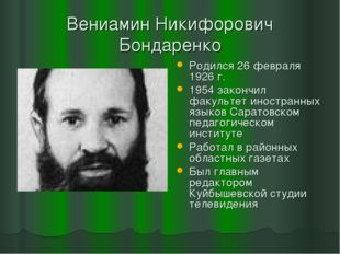 Вениамин Никифорович Бондаренко Родился 26 февраля 1926 г. 1954 закончил факу
