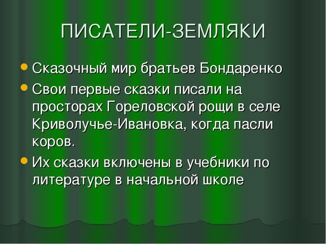 ПИСАТЕЛИ-ЗЕМЛЯКИ Сказочный мир братьев Бондаренко Свои первые сказки писали н...