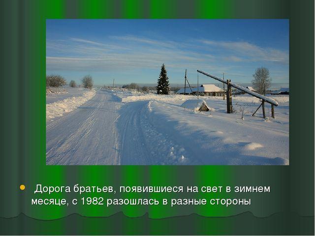 Дорога братьев, появившиеся на свет в зимнем месяце, с 1982 разошлась в разн...