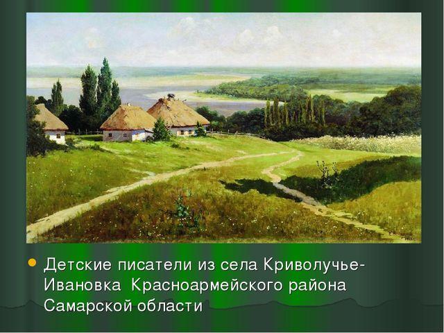 Детские писатели из села Криволучье-Ивановка Красноармейского района Самарско...