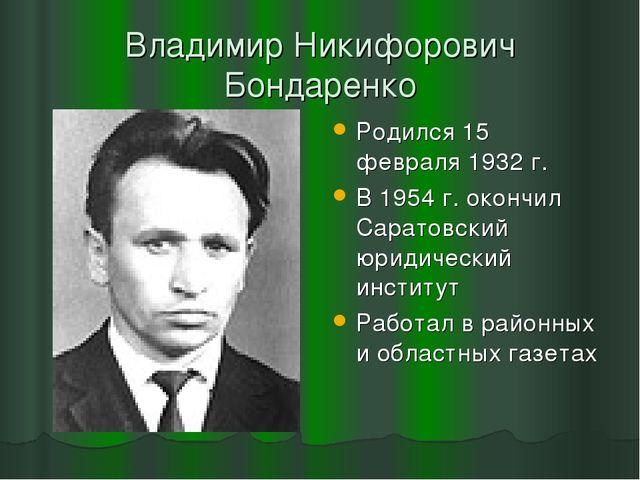 Владимир Никифорович Бондаренко Родился 15 февраля 1932 г. В 1954 г. окончил...