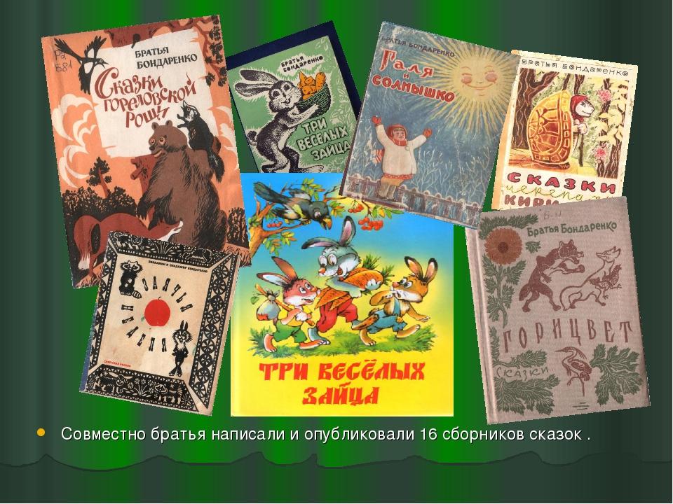 Совместно братья написали и опубликовали 16 сборников сказок .