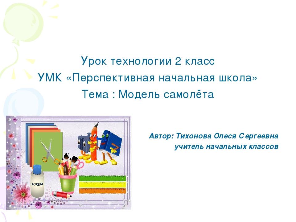 Урок технологии 2 класс УМК «Перспективная начальная школа» Тема : Модель сам...