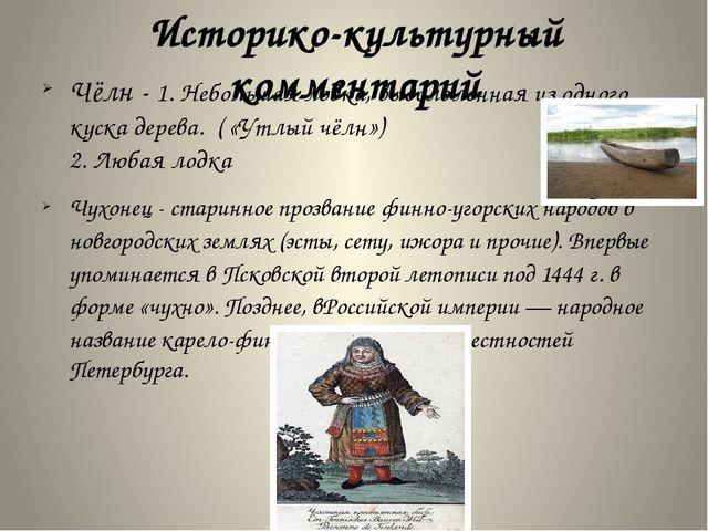 Историко-культурный комментарий Чёлн - 1. Небольшаялодка,выдолбленная из од...