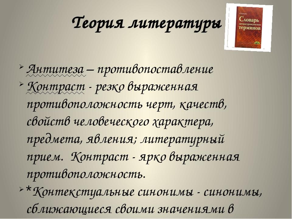 Теория литературы Антитеза – противопоставление Контраст - резко выраженная п...