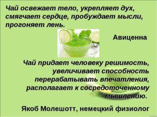 Чай придает человеку решимость, увеличивает способность перерабатывать впечат