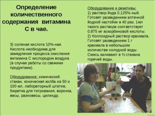 Определение количественного содержания витамина С в чае. Оборудование и реакт