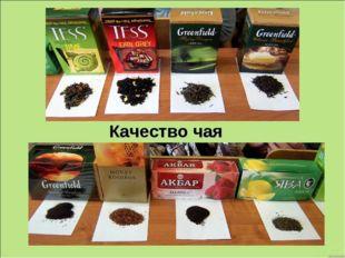 Качество чая