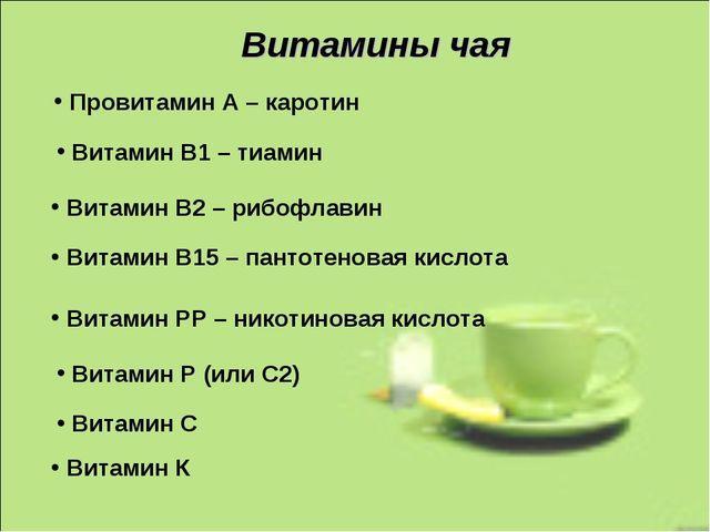 Витамины чая Провитамин А – каротин Витамин В1 – тиамин Витамин В2 – рибофлав...