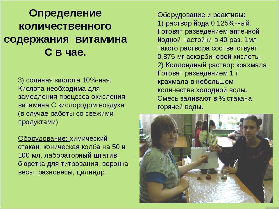 Определение количественного содержания витамина С в чае. Оборудование и реакт...