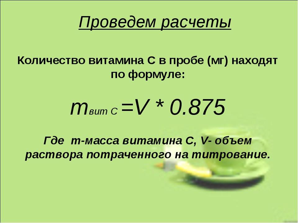 Проведем расчеты Количество витамина С в пробе (мг) находят по формуле: mвит...