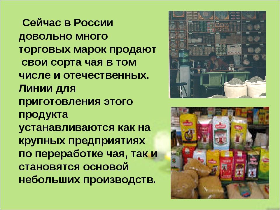 Сейчас в России довольно много торговых марок продают свои сорта чая в том ч...