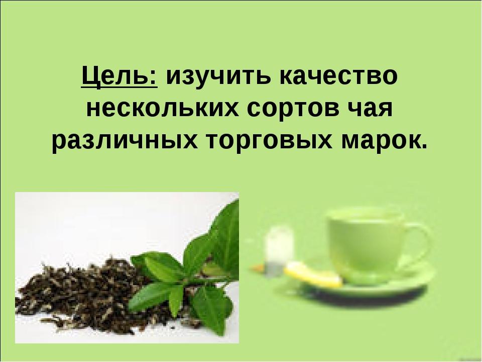 Цель: изучить качество нескольких сортов чая различных торговых марок.