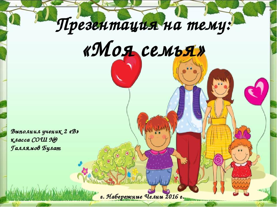 Презентация на тему: «Моя семья» Выполнил ученик 2 «В» класса СОШ №9 Галлямов...