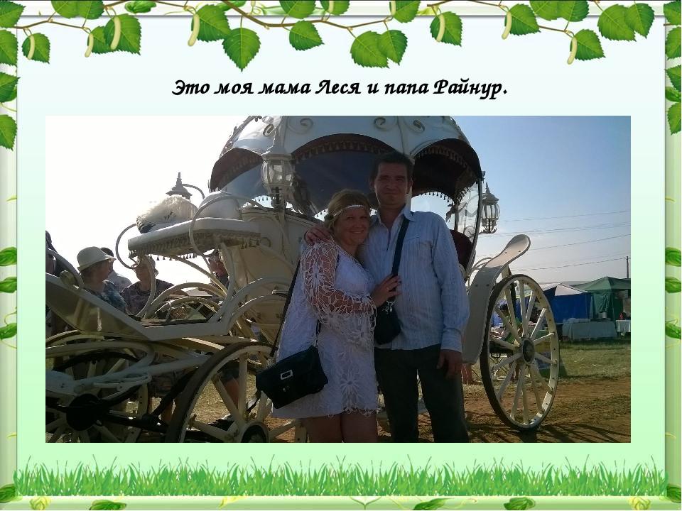 Это моя мама Леся и папа Райнур.