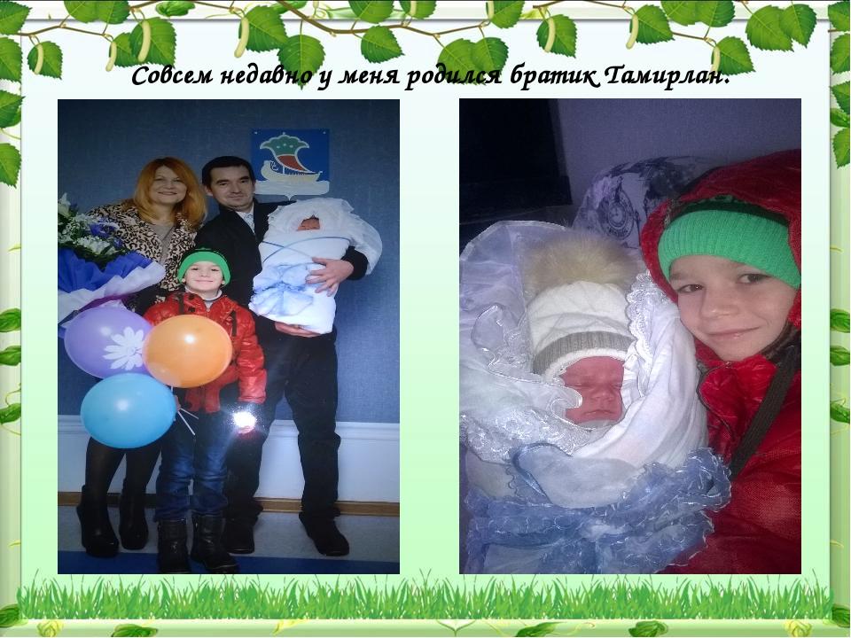 Совсем недавно у меня родился братик Тамирлан.
