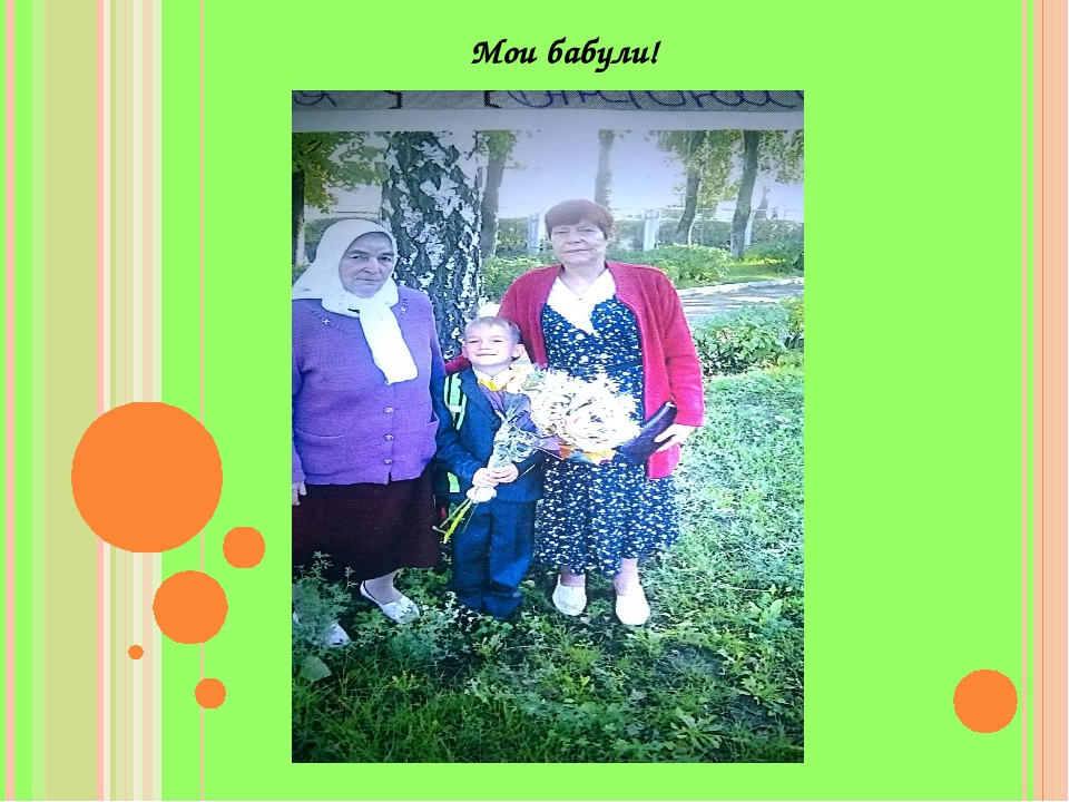 Мои бабули!