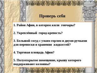 Проверь себя 1. Район Афин, в котором жили гончары? 2. Укреплённый город-креп