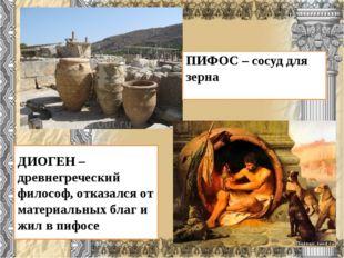 ДИОГЕН – древнегреческий философ, отказался от материальных благ и жил в пифо