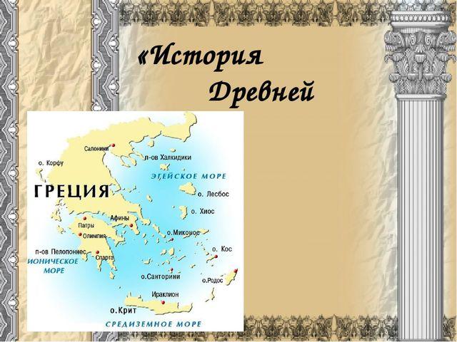 «История Древней Греции»