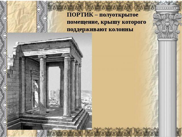 КАРИОТИДЫ – каменные колонны в виде девушек