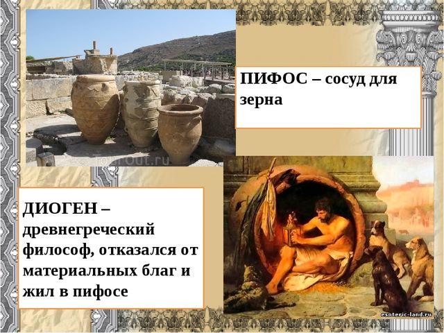 ДИОГЕН – древнегреческий философ, отказался от материальных благ и жил в пифо...