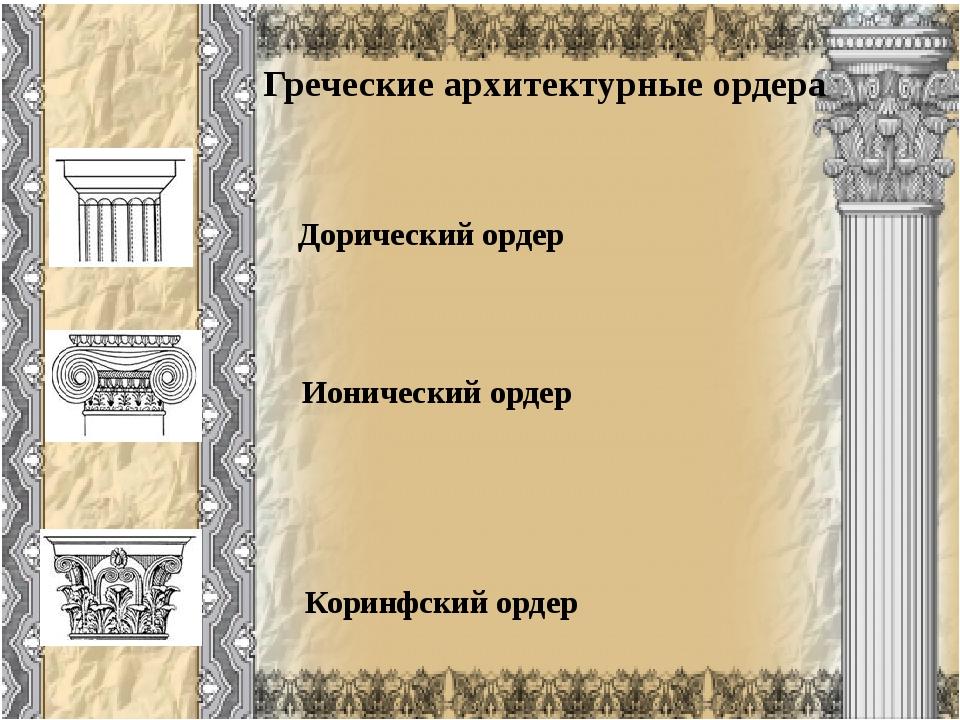 Греческие архитектурные ордера Коринфский ордер Ионический ордер Дорический о...